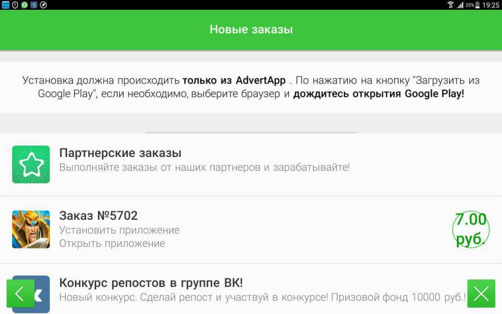Функционал Advertapp