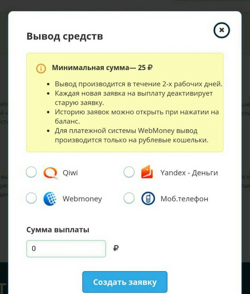 Выплаты на кошельки Webmoney, Яндекс-деньги, Киви