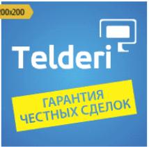 Продажа и покупка сайтов на Телдери