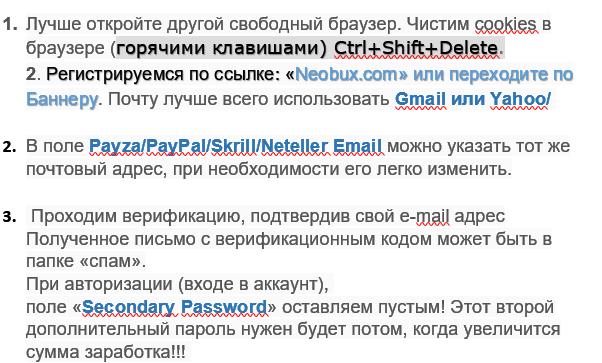 Регистрация на Необукс