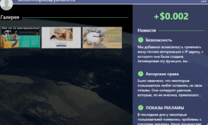 Эффективная рекламная площадка Globus-Inter